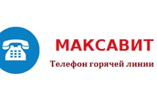 Телефон горячей линии компании Максавит