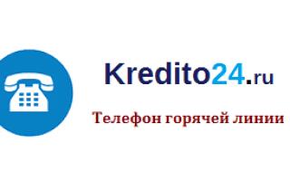 Горячая линия МФО Кредито24.ру