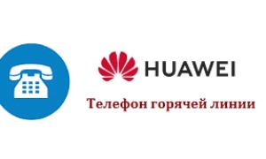 Горячая линия компании HUAWEI