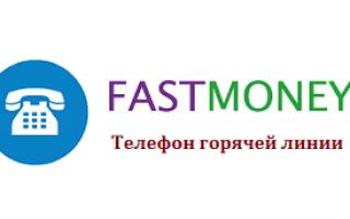 Телефон горячей линии Фаст Мани (Fastmoney)