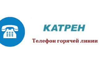 Катрен – телефон поддержки