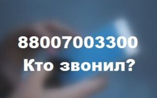 88007003300 – кто звонил с этого номера