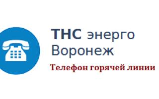 Телефон горячей линии ТНС Энерго Воронеж