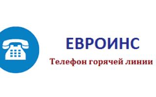Телефон горячей линии ЕВРОИНС