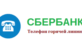 Телефон горячей линии Сбербанка (8800-900)