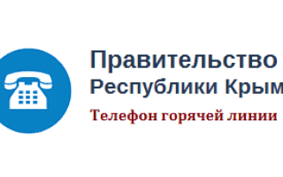 Телефон горячей линии Главы Республики Крым