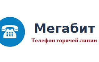 Телефон горячей линии Мегабит