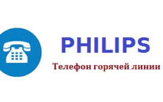 Телефон горячей линии Philips в России