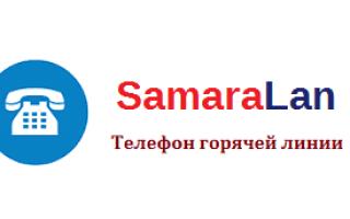 Телефон горячей линии Самаралан