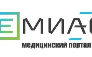 ЕМИАС – запись на приём к врачу в поликлиники Москвы