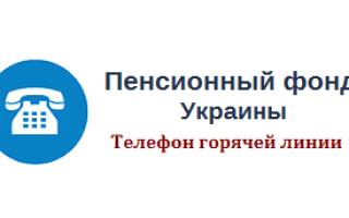Телефон горячей линии Пенсионного фонда Украины (ПФУ)