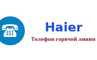 Телефон горячей линии Haier в России