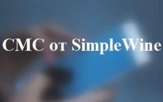 СМС от компании SimpleWine: что означает?