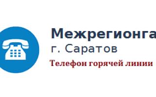 Телефон горячей линии Межрегионгаз г. Саратов