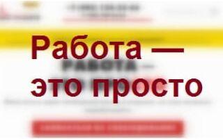 Сервис размещения вакансий «Работа – это проСТО» — msto.ru