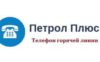 Телефон горячей линии Петрол Плюс