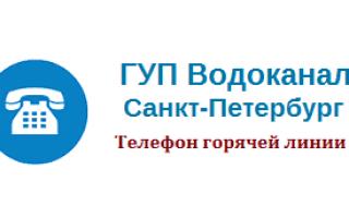Телефон горячей линии ГУП «Водоканал Санкт-Петербурга»