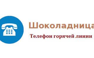 Горячая линия сети Шоколадница
