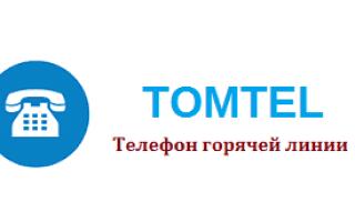 Телефон горячей линии Томтел