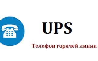 Телефон горячей линии UPS
