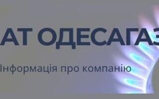 Личный кабинет Одессагаз
