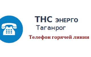 Телефон горячей линии ТНС Энерго Таганрог