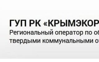 Крымэкоресурсы – личный кабинет