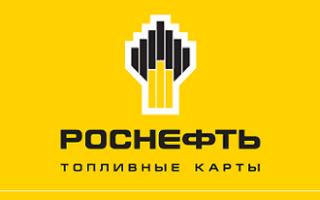РН Карт от Роснефти – вход в личный кабинет