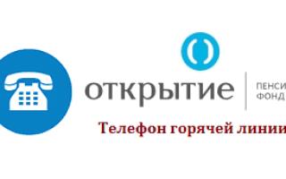 Телефон горячей линии НПФ «Открытие»