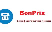 Горячая линия магазина BonPrix