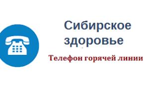 Горячая линия Сибирское здоровье