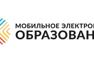 Мобильное Электронное Образование (МЭО)