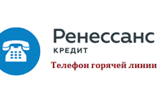 Телефон горячей линии банка Ренессанс Кредит