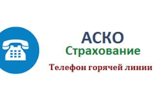 Телефон горячей линии АСКО Страхование