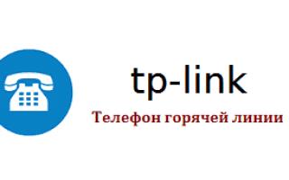 Телефон горячей линии TP-Link
