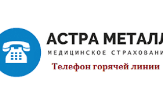 Телефон горячей линии СК Астра-Металл