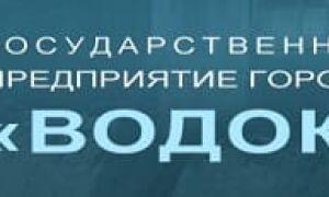 Горячая линия Водоканал Севастополь