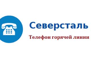 Телефон горячей линии ПАО «Северсталь»