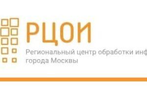Региональный Центр Обработки Информации (РЦОИ)