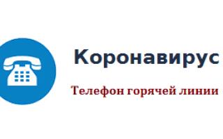 Телефон горячей линии по коронавирусу в России