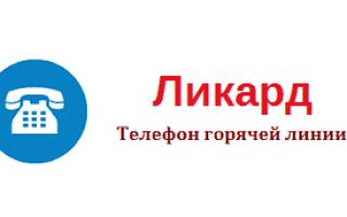Телефон горячей линии Ликард (Лукойл)