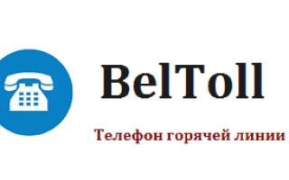Телефон горячей линии BelToll