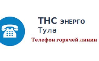 Телефон горячей линии ТНС Энерго Тула