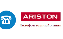 Горячая линия компании Ariston