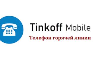 Телефон горячей линии Тинькофф Мобайл