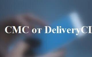 Пришел код в СМС от DeliveryCL: что это значит?