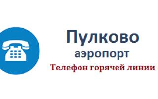Телефон горячей линии аэропорта Пулково