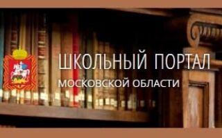 Школьный портал Московской области – электронный дневник
