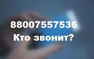 88007557536 – кто звонит с номера телефона