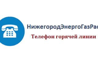 Телефон горячей линии НижегородЭнергоГазРасчета
